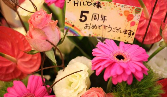 5周年記念のお花