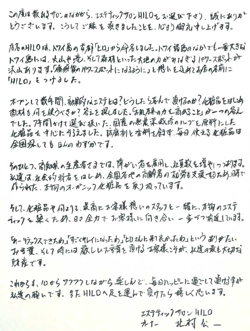 オーナー北村公一からのお手紙