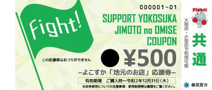 横須賀市の商品共通券